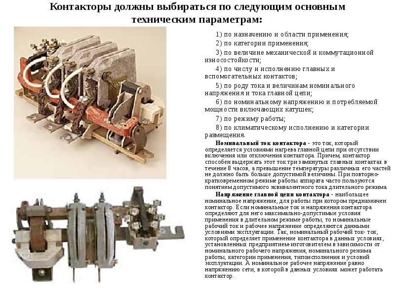 Контакторы должны выбираться по следующим основным техническим параметрам: 1) по назначению и област