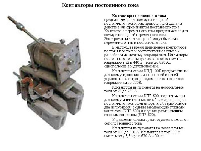 Контакторы постоянного тока Контакторы постоянного тока предназначены для коммутации цепей постоянно