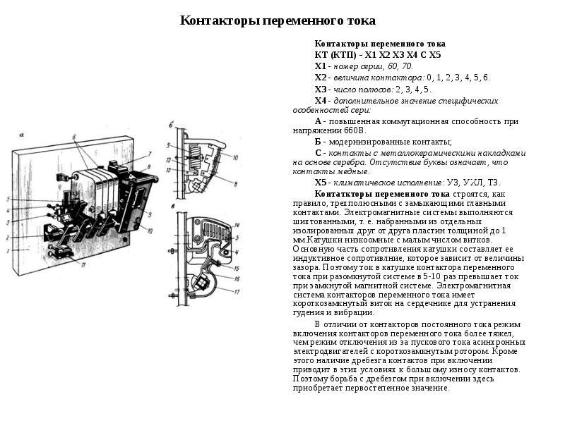 Контакторы переменного тока Контакторы переменного тока КТ (КТП) - Х1 Х2 Х3 Х4 С Х5 Х1 - номер серии