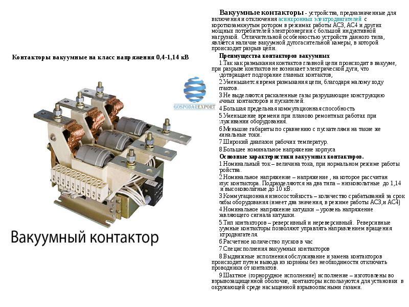 Вакуумные контакторы - устройства, предназначенные для включения и отключения асинхронных электродви