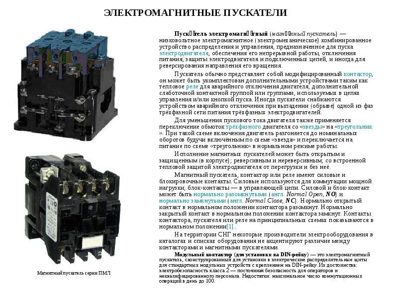 ЭЛЕКТРОМАГНИТНЫЕ ПУСКАТЕЛИ Пуска́тель электромагни́тный (магни́тный пускатель) — низковольтное элект