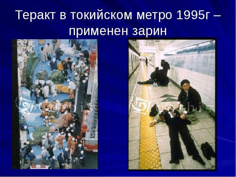 Теракт в токийском метро 1995г –применен зарин