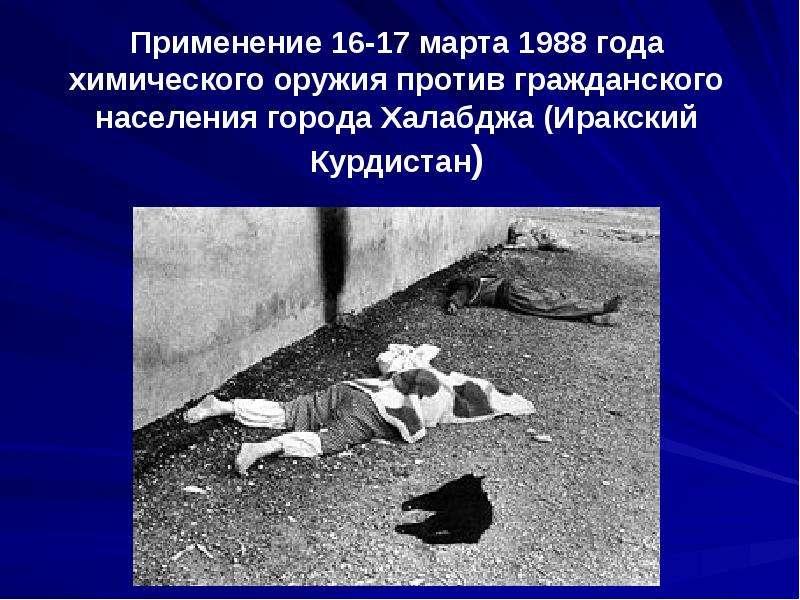 Применение 16-17 марта 1988 года химического оружия против гражданского населения города Халабджа (И