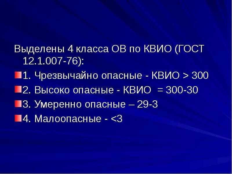 Выделены 4 класса ОВ по КВИО (ГОСТ 12. 1. 007-76): Выделены 4 класса ОВ по КВИО (ГОСТ 12. 1. 007-76)