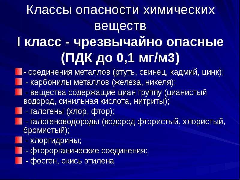 Классы опасности химических веществ I класс - чрезвычайно опасные (ПДК до 0,1 мг/м3) - соединения ме