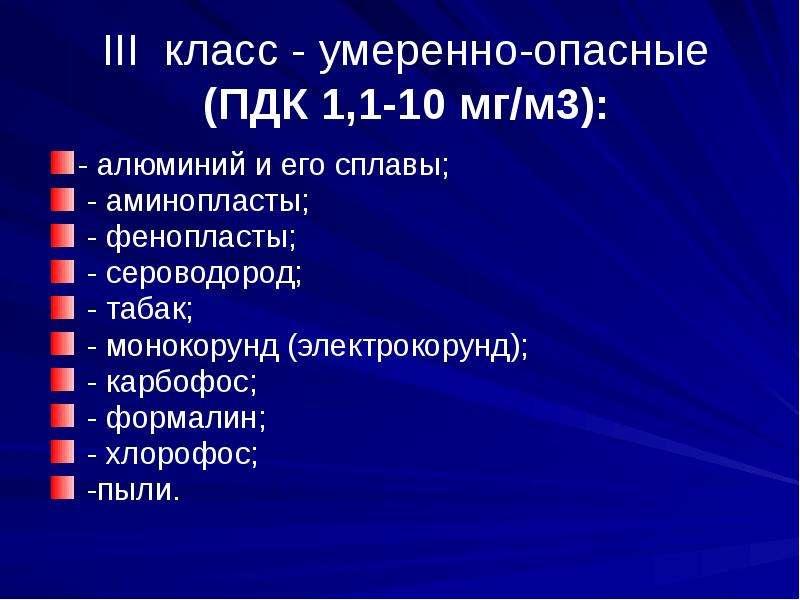 III класс - умеренно-опасные (ПДК 1,1-10 мг/м3): - алюминий и его сплавы; - аминопласты; - фенопласт