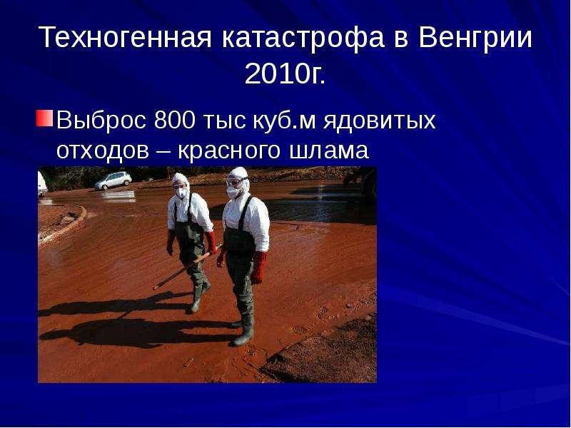 Техногенная катастрофа в Венгрии 2010г. Выброс 800 тыс куб. м ядовитых отходов – красного шлама