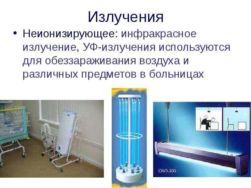 Излучения Неионизирующее: инфракрасное излучение, УФ-излучения используются для обеззараживания возд