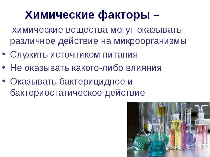 Химические факторы – Химические факторы – химические вещества могут оказывать различное действие на