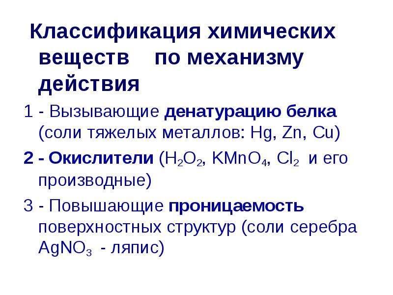 Классификация химических веществ по механизму действия Классификация химических веществ по механизму