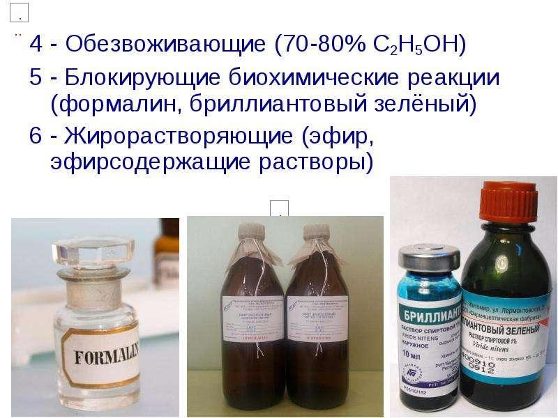 4 - Обезвоживающие (70-80% С2Н5ОН) 4 - Обезвоживающие (70-80% С2Н5ОН) 5 - Блокирующие биохимические
