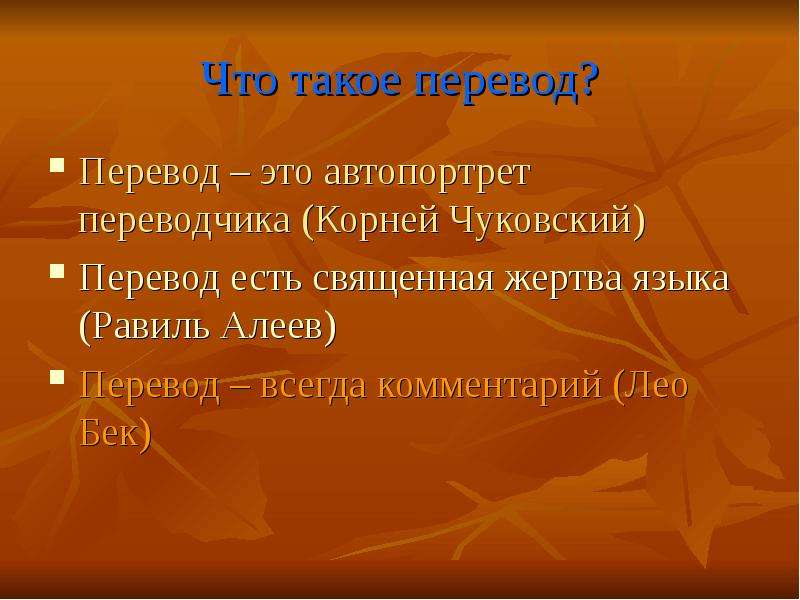 Что такое перевод? Перевод – это автопортрет переводчика (Корней Чуковский) Перевод есть священная ж