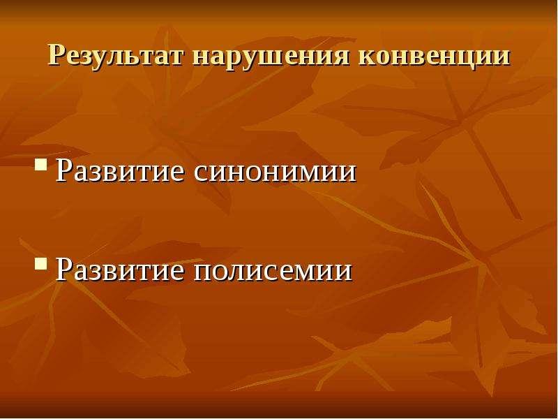 Результат нарушения конвенции Развитие синонимии Развитие полисемии