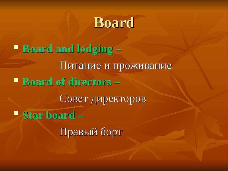 Board Board and lodging – Питание и проживание Board of directors – Совет директоров Star board – Пр