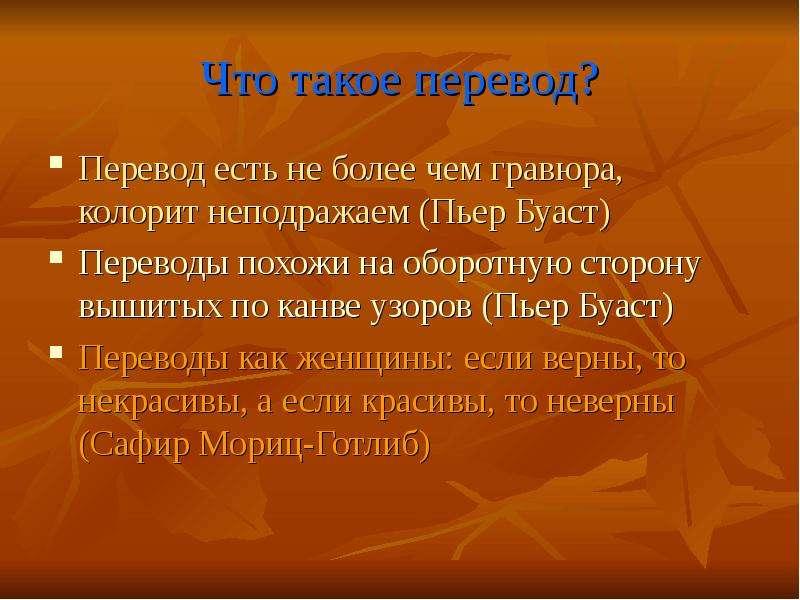 Что такое перевод? Перевод есть не более чем гравюра, колорит неподражаем (Пьер Буаст) Переводы похо