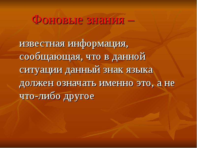 Фоновые знания – известная информация, сообщающая, что в данной ситуации данный знак языка должен оз