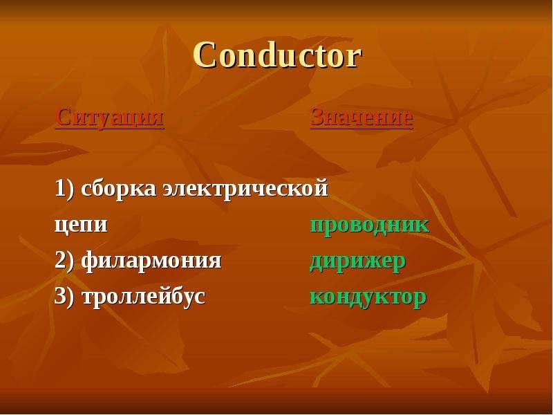 Conductor Ситуация Значение 1) сборка электрической цепи проводник 2) филармония дирижер 3) троллейб
