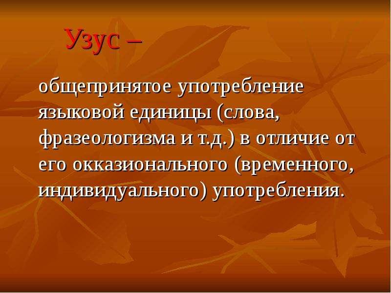 Узус – общепринятое употребление языковой единицы (слова, фразеологизма и т. д. ) в отличие от его о