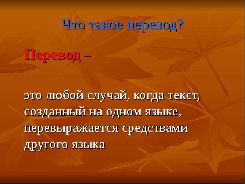 Что такое перевод? Перевод – это любой случай, когда текст, созданный на одном языке, перевыражается