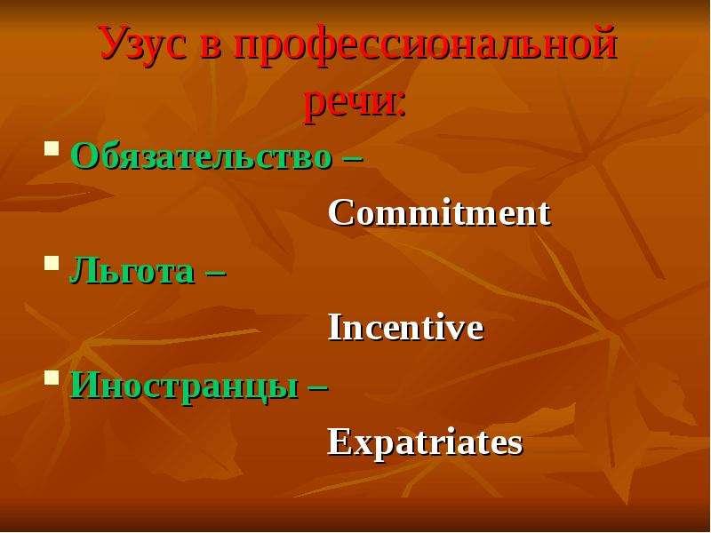 Узус в профессиональной речи: Обязательство – Commitment Льгота – Incentive Иностранцы – Expatriates