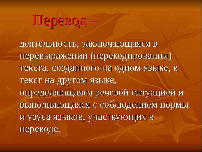 Перевод – деятельность, заключающаяся в перевыражении (перекодировании) текста, созданного на одном