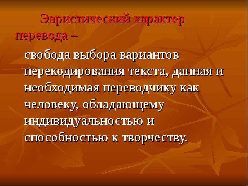 Эвристический характер перевода – свобода выбора вариантов перекодирования текста, данная и необходи