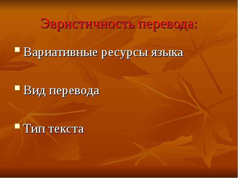 Эвристичность перевода: Вариативные ресурсы языка Вид перевода Тип текста