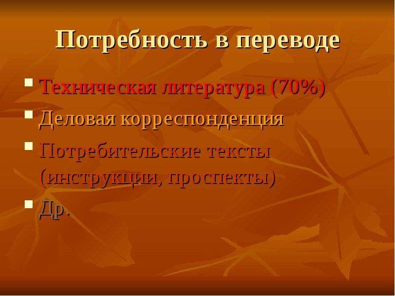 Потребность в переводе Техническая литература (70%) Деловая корреспонденция Потребительские тексты (