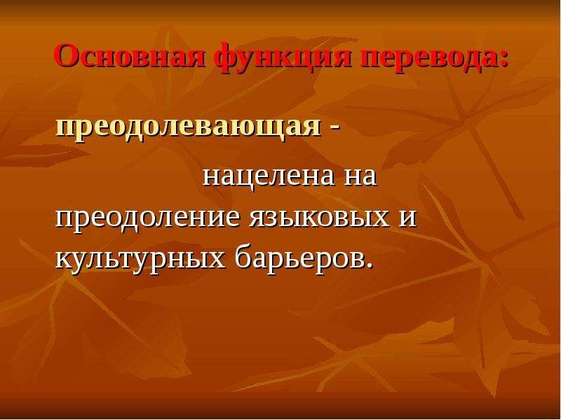 Основная функция перевода: преодолевающая - нацелена на преодоление языковых и культурных барьеров.