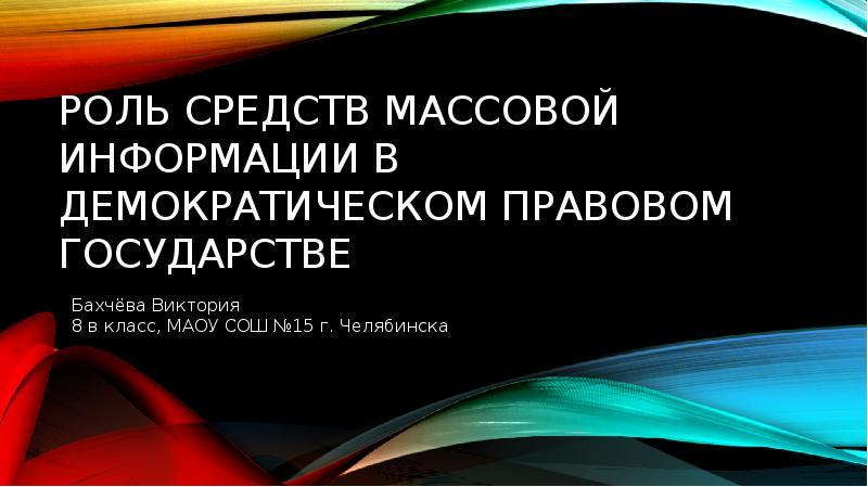 Презентация Роль средств массовой информации в демократическом правовом государстве