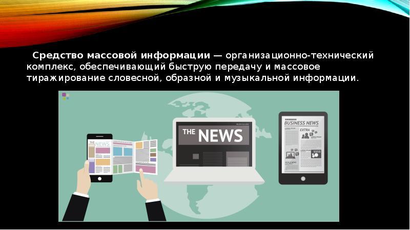 Средство массовой информации — организационно-технический комплекс, обеспечивающий быструю передачу