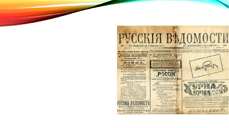 В России полноценные СМИ появились только в начале 18 в. Первое время они были мало заметны. В Росси