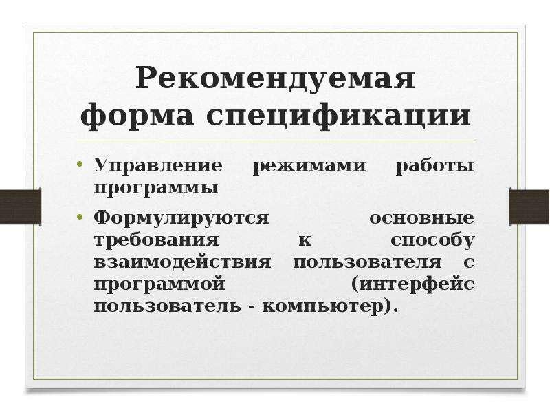 Рекомендуемая форма спецификации