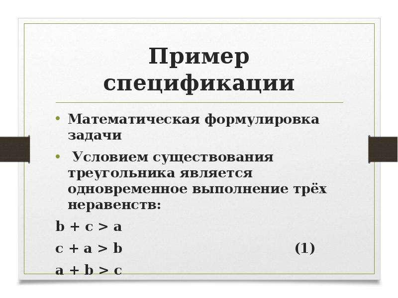 Пример спецификации
