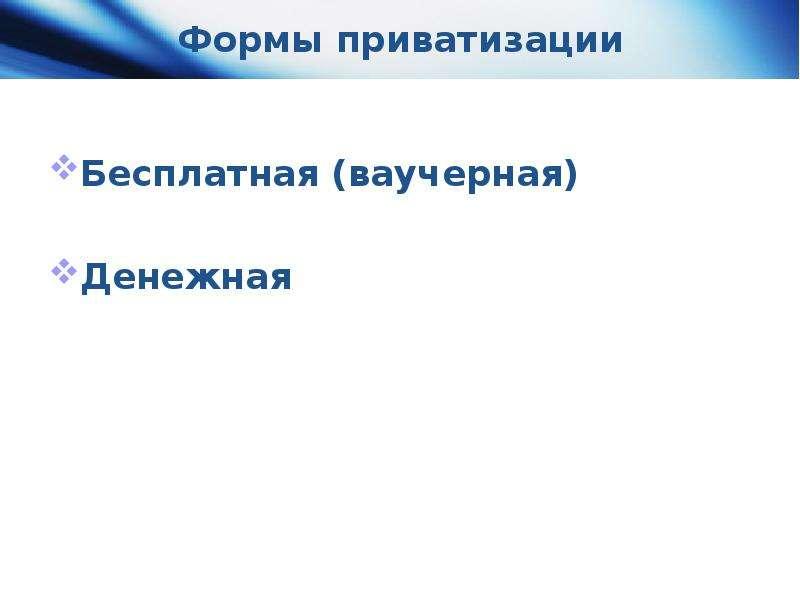 Формы приватизации Бесплатная (ваучерная) Денежная