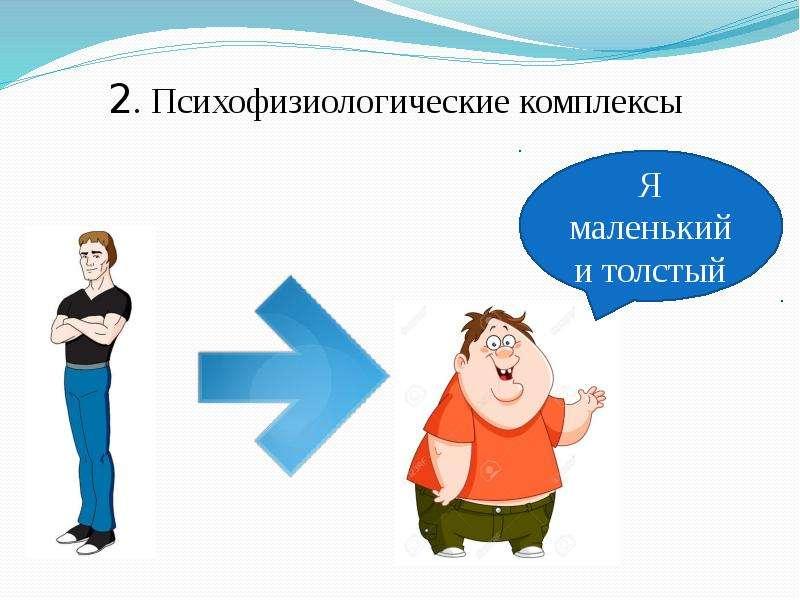2. Психофизиологические комплексы