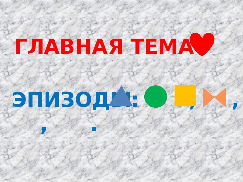 ГЛАВНАЯ ТЕМА -