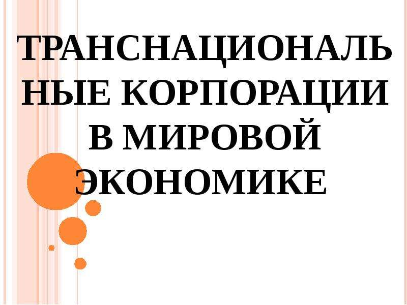 Презентация Транснациональные корпорации в мировой экономике