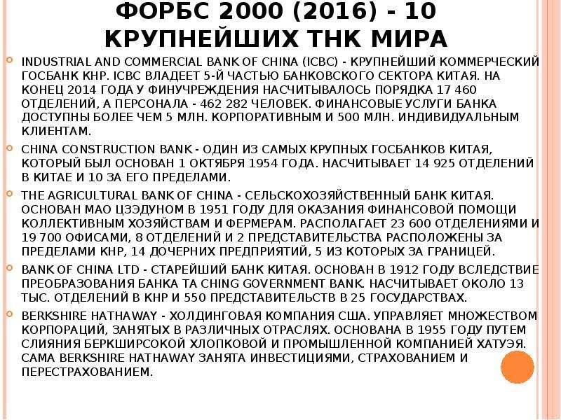 ФОРБС 2000 (2016) - 10 КРУПНЕЙШИХ ТНК МИРА INDUSTRIAL AND COMMERCIAL BANK OF CHINA (ICBC) - КРУПНЕЙШ