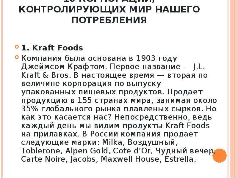 10 КОРПОРАЦИЙ, КОНТРОЛИРУЮЩИХ МИР НАШЕГО ПОТРЕБЛЕНИЯ 1. Kraft Foods Компания была основана в 1903 го