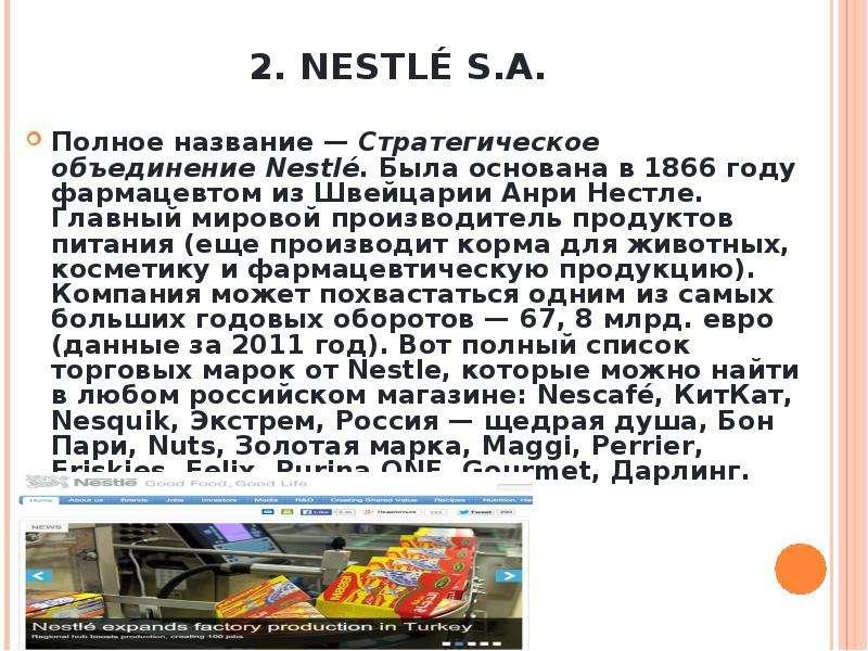 2. NESTLÉ S. A. Полное название — Стратегическое объединение Nestlé. Была основана в 1866 году фарма