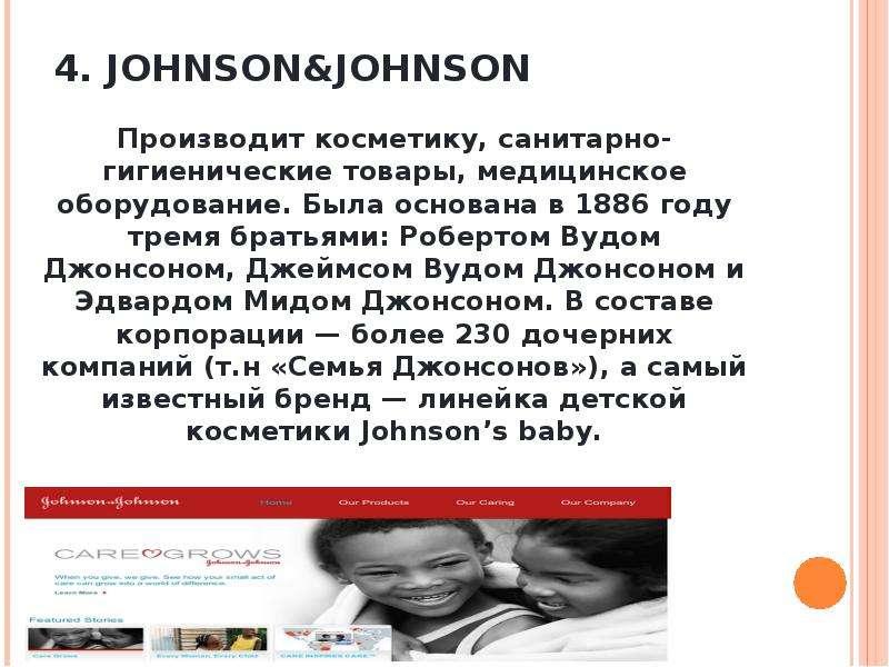 4. JOHNSON&JOHNSON Производит косметику, санитарно-гигиенические товары, медицинское оборудовани
