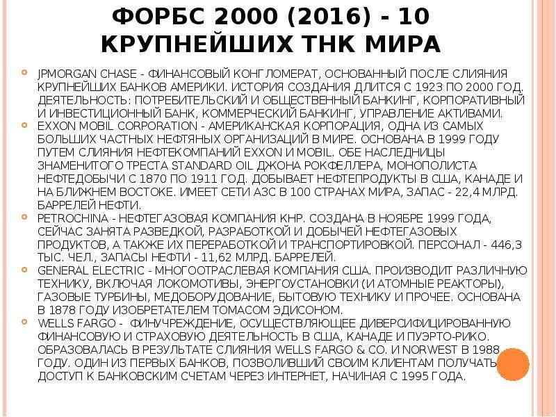 ФОРБС 2000 (2016) - 10 КРУПНЕЙШИХ ТНК МИРА JPMORGAN CHASE - ФИНАНСОВЫЙ КОНГЛОМЕРАТ, ОСНОВАННЫЙ ПОСЛЕ
