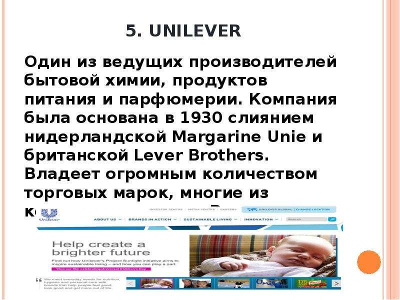 5. UNILEVER Один из ведущих производителей бытовой химии, продуктов питания и парфюмерии. Компания б