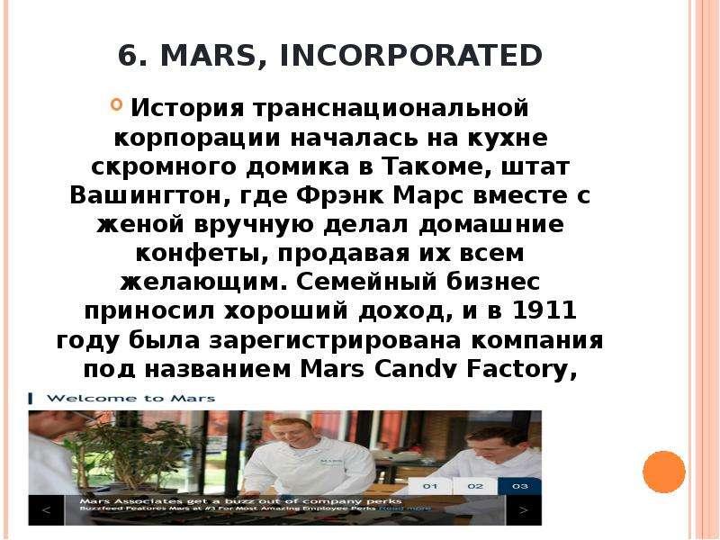 6. MARS, INCORPORATED История транснациональной корпорации началась на кухне скромного домика в Тако