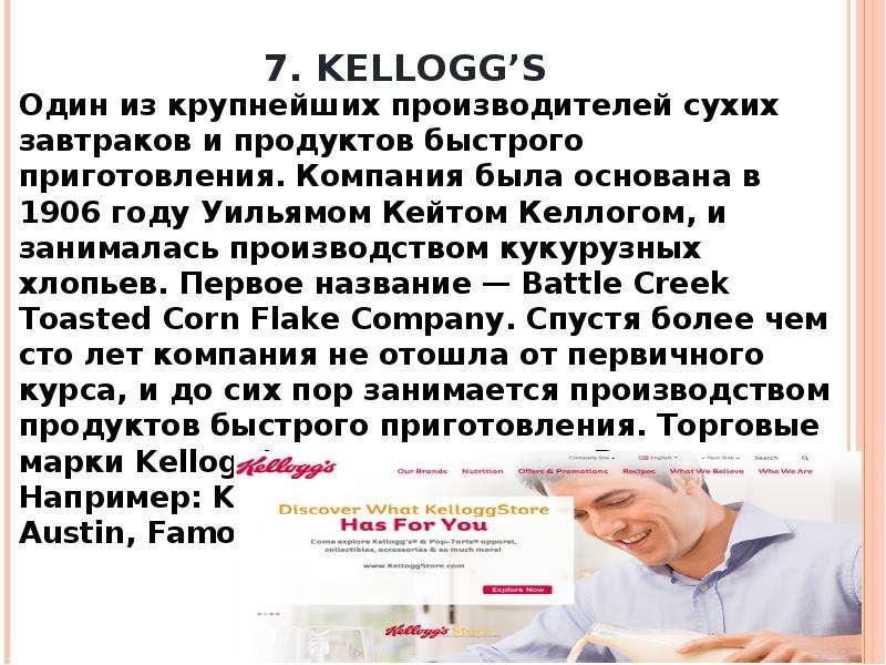 7. KELLOGG'S Один из крупнейших производителей сухих завтраков и продуктов быстрого приготовления. К