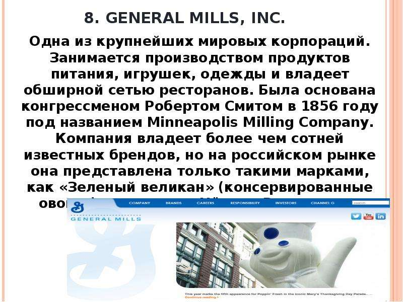 8. GENERAL MILLS, INC. Одна из крупнейших мировых корпораций. Занимается производством продуктов пит