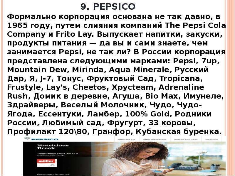 9. PEPSICO Формально корпорация основана не так давно, в 1965 году, путем слияния компаний The Pepsi