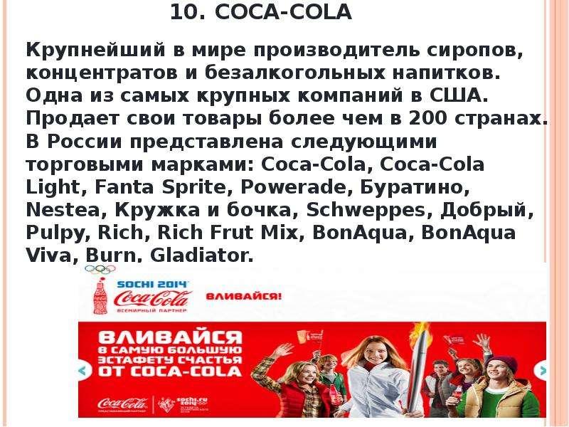 10. COCA-COLA Крупнейший в мире производитель сиропов, концентратов и безалкогольных напитков. Одна