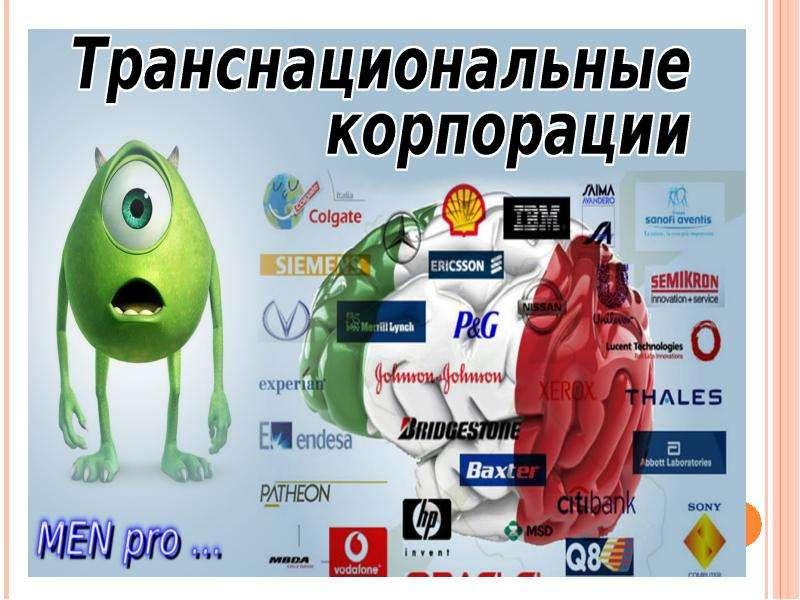 Транснациональные корпорации в мировой экономике, слайд 6